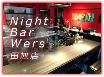 Night Bar West 田無店